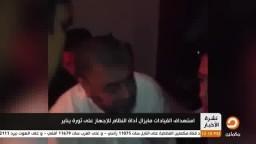 استهداف القيادات أداة لقتل ثورة يناير