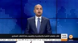 جامعتي القاهرة والإسكندرية يتظاهرون رفضا للانقلاب