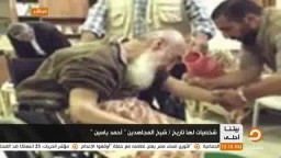 شيخ المجاهدين  أحمد ياسين