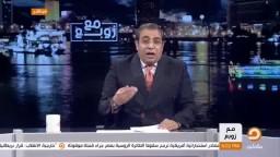 د. زوبع: أصل حكاية مصر الغرقانة