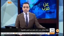 وفاة معتقل جديد داخل قسم عين شمس