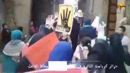 حرائر كرداسة -صوت الثورة مش هيموت