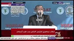 أردوغان يوقف خطابه امام 10 مليون تركي!!