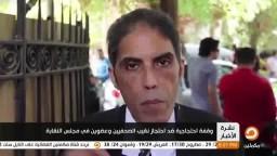 وقفة إحتجاجية ضد إحتجاز نقيب الصحفيين