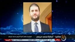 أسامة مرسي:موقف الرئيس مرسي واضح !!