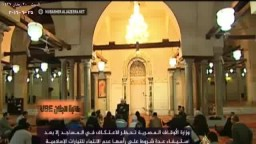 لأول مرة في مصر: اقرار على المعتكفين!