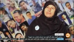 رصاص الغدر يقتل الدكتور 'عيد مسلم