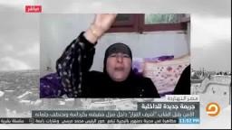 شاهد ما قالته والدة الشهيد أشرف القزاز