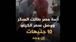 الجزيرة: سائق التوك توك الاشهر فى مصر !!