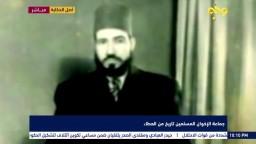 جماعة الإخوان المسلمين تاريخ من العطاء