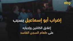 الشيخ حازم صلاح أبو إسماعيل يضرب عن الطعام في محبسه