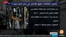 انتهاكات حقوق الإنسان في مصر شهر مايو 2018