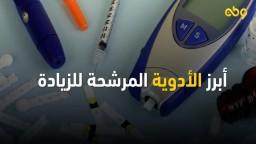 زيادة جديدة في أسعار 6000 صنف من الأدوية
