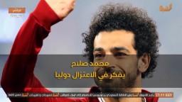 محمد صلاح يفكر في اعتزال اللعب الدولي .. !! تعرف على السبب