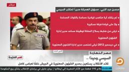انفوجراف | محسن عبدالنبي .. مسؤول الهمبكة مديرًا لمكتب السيسي
