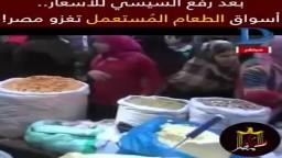 بعد رفع السيسي للأسعار.. أسواق بواقي الطعام  والأكل من الزبالة  يغزو مصر!