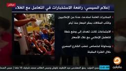 إعلام السيسي .. رافعة الاستخبارات في التعامل مع الغلاء