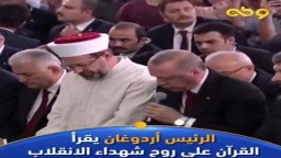تلاوة رائعة للرئيس #أردوغان على روح شهداء انقلاب 15 تموز