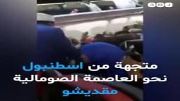 حفاظا على المال العام.. الرئيس الصومالي يعود إلى بلاده على متن طائرة ركاب عادية