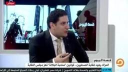الغمري: الحكم العسكري في مصر يسعى دائما لتأميم الصحافة والاعلام