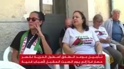 أسطول حرية جديد يبحر لكسر الحصار المفروض على غزة وإعادة الأمل لأهلها