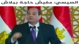 """في تكرار للتصريح ذاته.. السيسي يؤكد أنه """"مفيش حاجة ببلاش"""" خلال افتتاح محطات كهرباء"""