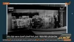 بعد ان سحق تحت شعار العسكر محمود فوزي يحييكم باللبس الامريكاني ..!!