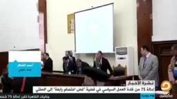 إحالة أوراق 75 من قادة العمل السياسي إلى المفتي بينهم #البلتاجي و #العريان وياسين وحجازي