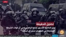 رابعة.. الضحايا يعاقبون