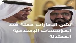 رئيس وزراء إثيوبيا يحرج محمد بن زايد: الإسلام ضاع منكم