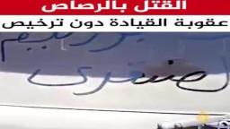 آثار إطلاق الرصاص على سيارة المواطن زايد عبدالسلام الذي مرّ أمام مكتب المخابرات بمطروح بسيارة غير مرخصة ليتم إرداؤه قتيل