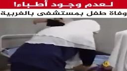 لعدم وجود أطباء وفاة طفل بمستشفى بسيون في أول أيام العيد