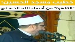 شيخ أزهري: القاهرة من أسماء الله الحسنى!!