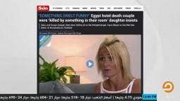 بسبب مقتل سائحين بالغردقة في ظروف غامضة  شركة سياحية تجلي  أكثر من 300 سائح بريطاني