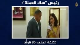 تكلفة الجنيه المعدن 90 و95 قرشًا!! تصريح رئيس مصلحة سك العملة اللواء عبد الرؤوف فاروق