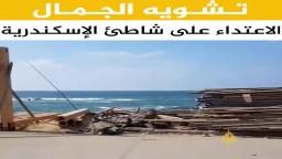الاعتداء على شاطئ الاسكندرية