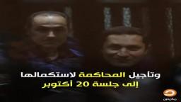 مرة أخرى .. علاء وجمال مبارك إلى