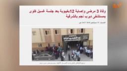 تفاصيل كارثة مستشفي ديرب نجم ووفاة 3 مواطنين أثناء الغسيل الكلوي