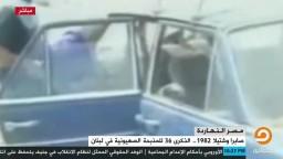 الذكرى 36 للمذبحة الصهيونية في لبنان صابرا وشتيلا 1982