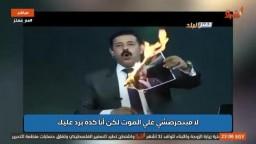 ردا على أمين شرطة حرق صورة لـ معتز مطر على الهواء ..