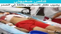 قناص صهيوني يصيب طفل فلسطيني برصاصة في الصدر