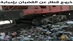 خروج قطار عن القضبان بامبابة