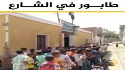 طابور المدرسة في الشارع!!