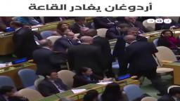 لحظة مغادرة أردوغان قاعة الأمم المتحدة أثناء كلمة ترامب
