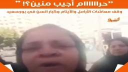 وقف معاشات الأرامل و الأيتام وكبر السن ببورسعيد