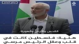 هنية ناعيًا أول رئيس مصري مدني منتخب
