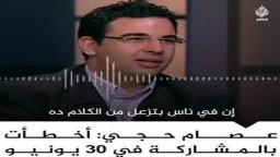 عالم الفضاء عصام حجي يعتذر عن مشاركته في الاحتجاجات