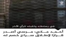 وزير العدل الأسبق متحدثًا عن الرئيس مرسي