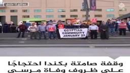 وقفة احتجاجية للجالية المصرية في كندا لاتهام السيسي بقتل مرسي