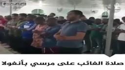 مساجد  أنغولا تُقيم صلاة الغائب على الرئيس محمد مرسي